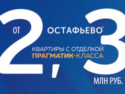 ЖК «Остафьево» 10 мин до метро Бунинская аллея.